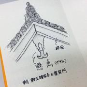 懸魚(げぎょ)の話