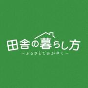 「田舎の暮らし方」サイトに掲載が始まりました。