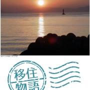 移住物語 Vol.7 愛媛県 森田 健嗣さん
