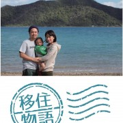 移住物語 Vol.9 鹿児島県 村上 裕希さん