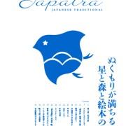 ジャパトラ7月号の販売開始!