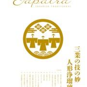 ジャパトラ9月号の販売開始!