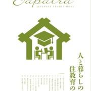 ジャパトラ10月号の販売開始!