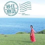 移住物語 Vol.5 長崎県 村野 麻梨絵さん