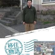 移住物語 Vol.1 北海道 宇佐美 彰規さん