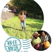 移住物語 Vol.2 徳島県 倉科 智子さん