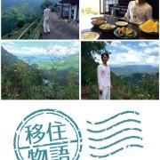 移住物語 Vol.6 徳島県 中島 靖紀さん