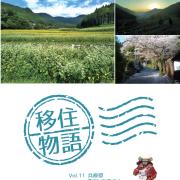 移住物語 Vol.11 兵庫県 飯塚 正浩さん