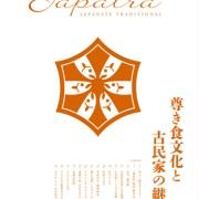ジャパトラ11月号の販売開始!