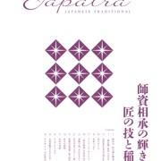 ジャパトラ12月号の販売開始!
