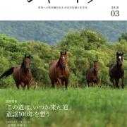 ジャパトラ3月号の販売開始!