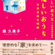 森久美子氏の小説第2弾「優しいおうち 古民家再生物語」販売開始!
