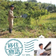 移住物語 Vol.4 滋賀県 吉田 健太郎さん