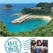 移住物語 Vol.3 長崎県 瀬戸 美咲さん