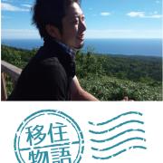 移住物語 Vol.10 北海道 黒田知樹さん