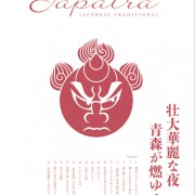 ジャパトラ8月号の販売開始!