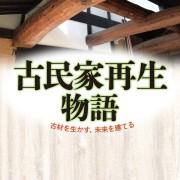 森久美子氏の小説「古民家再生物語」販売開始!
